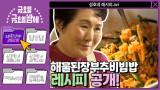 [내 친구네 레시피] 여의도 증권가 (구)맛집 비법! 해물된장부추비빔밥 레시피