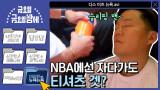 [이서진의 뉴욕뉴욕] 슬리핑 맨~ 서지니zZ NBA에서는 자다가도 티셔츠가 떨어진다?