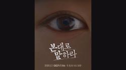 [무빙포스터]픽쳐링 능력의 형사 최수영(차수영)