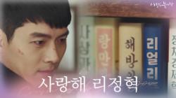 [에필로그 #9.] 손예진의 사랑 가득 담긴 이별 선물=♥사랑해 리정혁♥