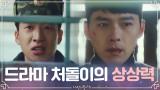돈주=장혜진의 본때기 보여주기=손예진 납치? (ft.아랫동네 드라마 처돌이)