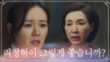 현빈 러버♡ 손예진 진심으로 걱정해주는 정애리