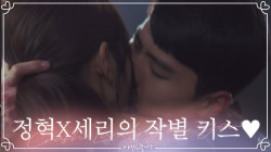 헤어지기 싫은 마음에 결국엔 선 넘은,, 현빈X손예진의 작별 키스♥