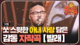 쏘 로맨틱한 남편들의 아내 사랑ㅠㅠㅠ   감동 자작곡 <빨래>