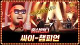 홍삼캔디가 부릅니다!! 싸이-챔피언 & 자작곡 스트롱맨