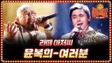 28년의 우정! 라떼 아저씨의 첫 듀엣무대 <여러분-윤복희>