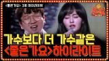 (#좋은가요 연속듣기) 가수보다 더 가수같은 무대 ->사진을 보다가-바이브 & 사랑비- 김태우