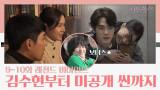 [비하인드 메이킹] 레전설로 남은 9-10화 미공개 모먼트 전격공개(feat.김수현 뽀너스♥)