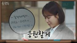 시험 파이팅! 서현진, 진학부 응원 편지에 왈칵ㅠ (사랑해요♡진학부)
