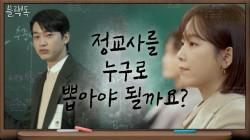 [12화 예고] 서현진vs유민규, 드디어 가려지는 정교사 합격자?!