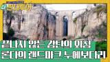 용진투어와 함께하면 감동이 두 배! ′누에보 다리 전망대′