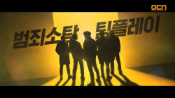 [티저] 번외수사 커밍쑨  #차태현 #OCN입성