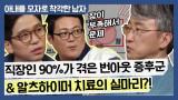 한국 직장인 90%가 겪은 번아웃 증후군 & 알츠하이머 치료의 실마리?!
