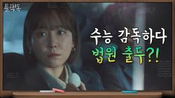 서현진 동공지진 만든 수능 감독 선배님들