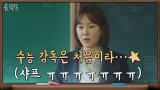 '수능날' 서현진 편지로 힘내는 3학년 5반★(ft.정신없는 고쌤)
