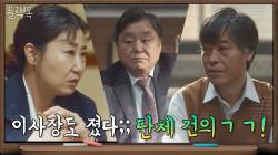 '멋짐폭발' 정교사 시험 단체 건의에 나선 쌤들! #대치고의_부장들(↖?파워↖?)
