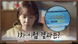 1차 시험 결과 확인하는 서현진&유민규 '엄마아 ㅠㅠㅠㅠㅠ'
