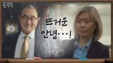 예수정과 김홍파, 작별 '놀아야지, 얼마 만의 퇴임인데! (으쓱)'