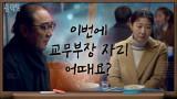 [13화 예고] 라미란에게 주어진 마지막 기회?!