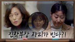 [13화 예고] 라미란 진학부장 포기하고 교무부행?!