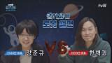 로봇 영재와 한재권 박사님의 미래 로봇 토론 대결!