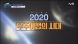 개인이 우주여행을? 2020 우주여행의 시대!