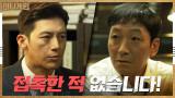 '아닙니다, 저' 로비 의혹 휩싸인 고수, 소명하지 못하면 검찰 고발까지!? #허재의_덫