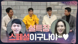 [예고] 후라이 아닌 ′진짜′ 스페셜★ 화제의 5중대원들 스튜디오 전격 출연 [사랑의 불시착 스페셜- 설 선물세트]