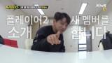 플레이어2 복덩이 신규 멤버 공개! 힘을 내요... 치열업(?)