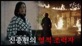 [캐릭터 티저]재밌는 신이 붙은 놈이네! '의문의 여인' 조민수의 소름 돋는 한마디!