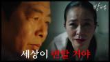 [캐릭터 티저]′악귀′ 성동일과 그를 영적으로 돕는 ′조력자′ 조민수
