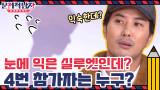 김지석, 눈에 익은 실루엣인데? 민사고 출신의 4번 참가자는 누구?