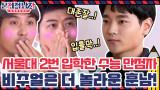 서울대 2번 입학한 수능 만점자, 비주얼은 더 놀라운..훈남!