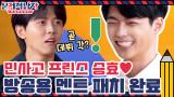 곧 데뷔각? 민사고 프린스 승효♥ 방송용 멘트 패치 100% 완료