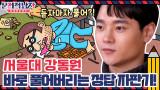 서울대 강동원, 문제를 듣자마자 풀어버리는 정답 자판기!