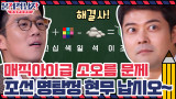 매직아이급 소오름 문제, 해결사 조선 명탐정 현무 납시오~