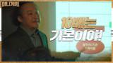 <부자되기 설명회> 조카 심은경 팔아 사업하려는 자낳괴 김정팔