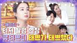 [메이킹] 태쁘가 태쁘했다! 숨만 쉬어도 ♥큐띠쁘띠♥한 갓태희의 티저 촬영 전격공개!