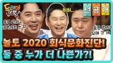 [선공개] 놀토 2020 회식문화진단! 문세윤 VS 붐, 누가 더 나쁜가?
