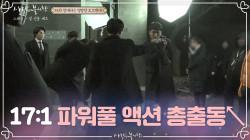 리정혁씨 못하는 게 뭐야? 현빈, 17 1 파워풀 액션 총출동↖ (ft.만담꾼 5중댘ㅋㅋ)