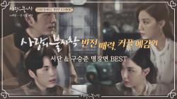 <김정현♥서지혜 커플 명장면 best> 김정현, 만취한 서지혜 업고 비틀비틀 명품 발(?)연기