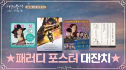 완벽♡대유잼 ★패러디 포스터 대잔치★ #흔들어라_치수처럼ㅋㅋㅋ