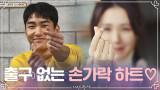 출구 없는 손가락 하트♡ 장인 손예진에 푹-빠진 5중대입네다