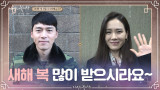 배우들이 전하는 신년 맞이 인사♡새해 복 많이 받으시라요~(본방사수 필수^^)