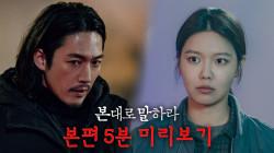 [5분 미리보기]장혁X최수영, 연쇄살인마의 실체를 쫓다!