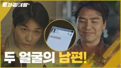 [극대노주의] 두 얼굴의 남편! 김태훈은 윤진서 몰래 바람 피는 중?