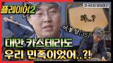 [한국인의 밥상머리]  병아리콩과 맷돌, 진심으로 고았다