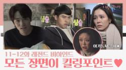 [비하인드 메이킹] 현빈 어린이→갓숙까지.. 케미+설렘 터진 현장!