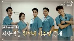[티저] 의사쌤들 보고 싶었어요♥ <슬기로운 의사생활> 3/12 (목) 밤 9시 첫 방송!