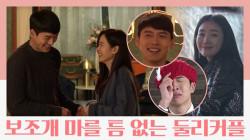 [비하인드 메이킹] 현빈♡손예진, 웃음 터진 비하인드! (feat.우주최강미모 지우히메) #소라게소환